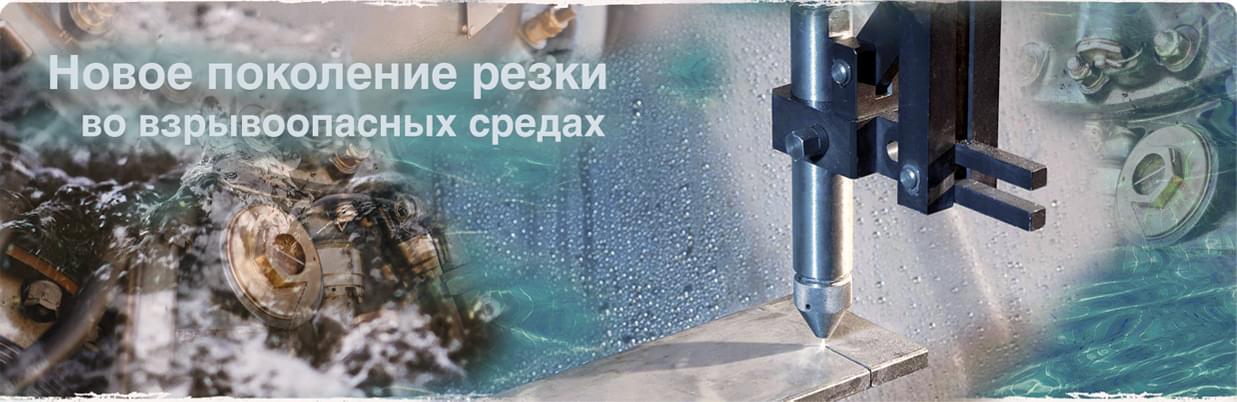 Резка вода абразивная водоструйные технологии
